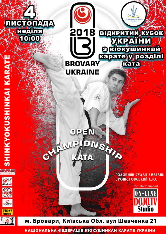 Відкритий Кубок України з кіокушинкай карате. Афіша