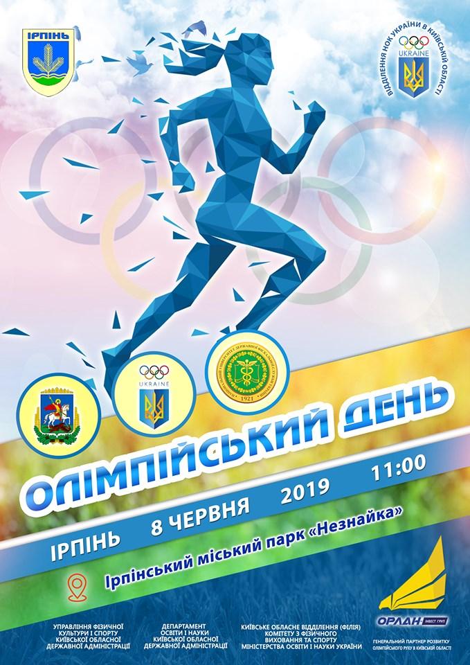 Олімпійський день на Київщині. Афіша