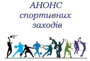 Анонс спортивних змагань. фото
