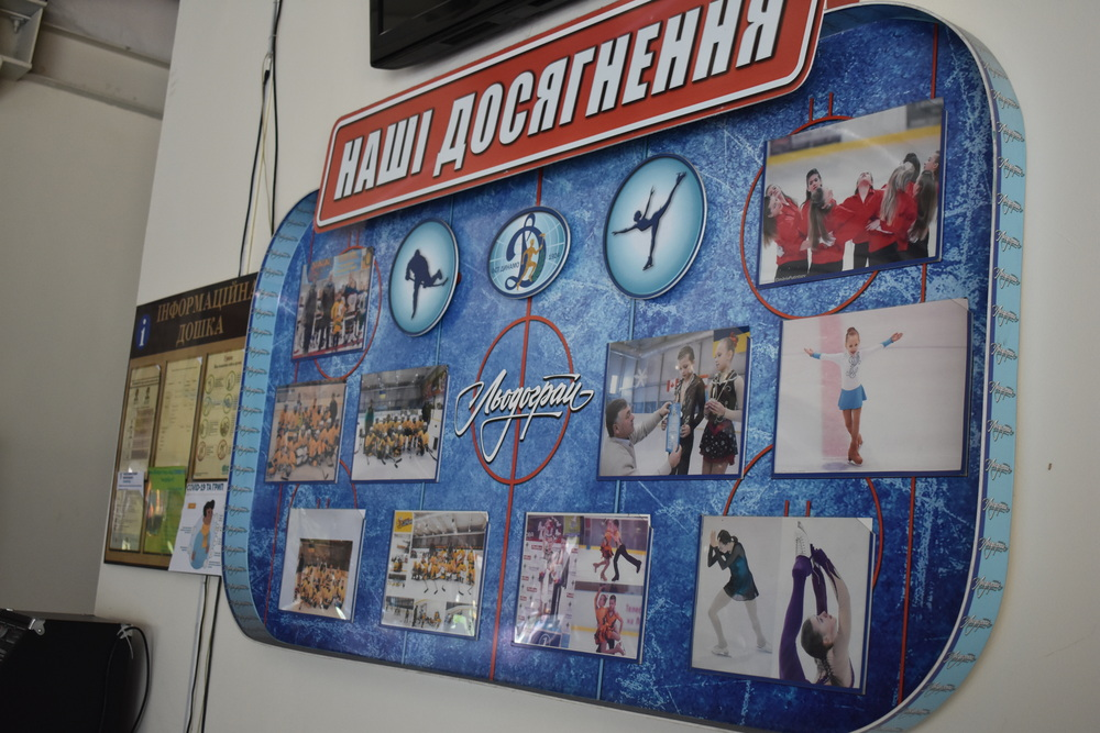 Сергій Тимофєєв зустрівся з богуславцями, Льодограй. Фото