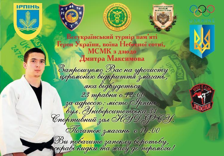 Дмитро Максимов. Фото