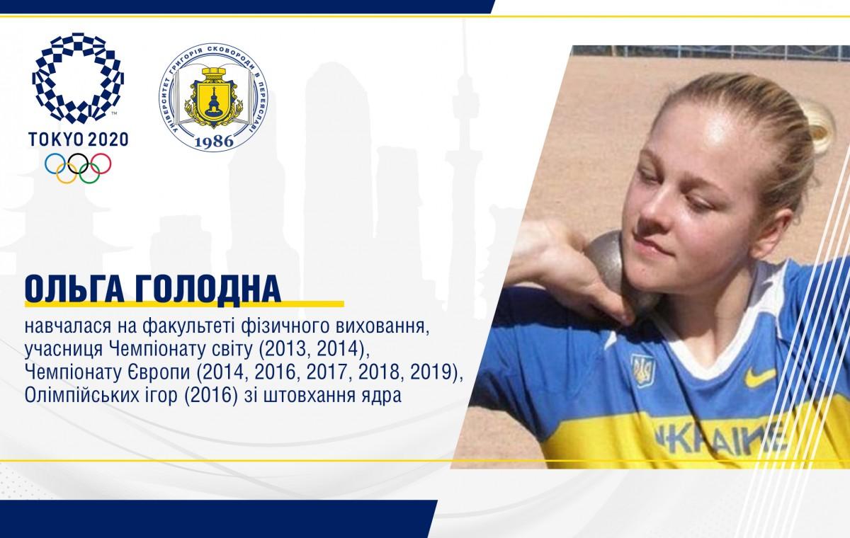 Ольга Голодна, штовхання ядра. фото