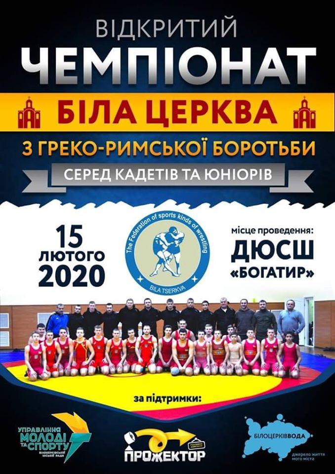 відкритий чемпіонат Білої Церкви з греко-римської боротьби. фото