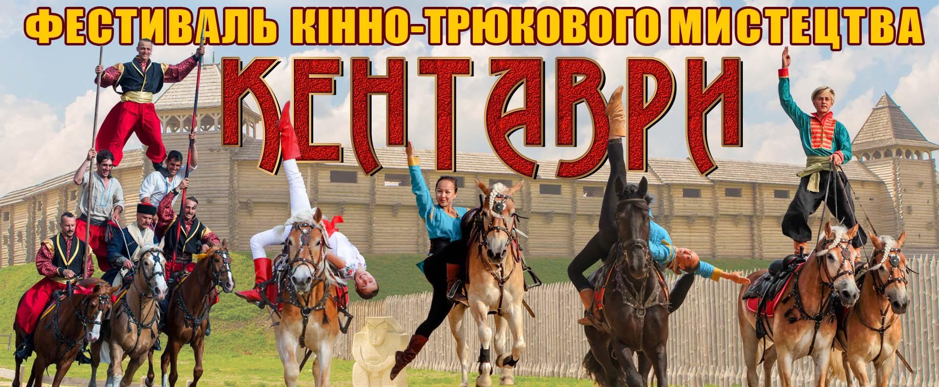 Фестиваль кінно-трюкового мистецтва «Кентаври-2». АНОНС