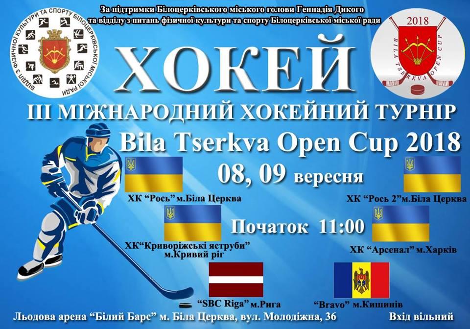 ІІІ міжнародний хокейний турнір, Біла Церква. Афіша