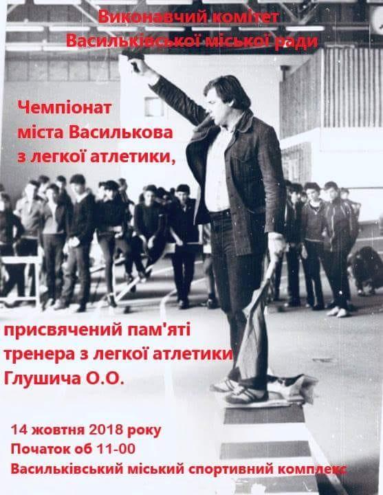 Чемпіонат Василькова з легкої атлетики. Афіша