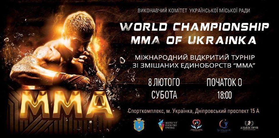 міжнародний відкритий турнір зі змішаних єдиноборств ММА. афіша