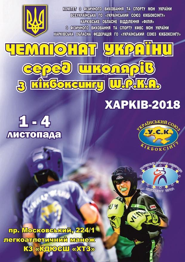 Чемпіонат України з кікбоксингу WPKA. Афіша