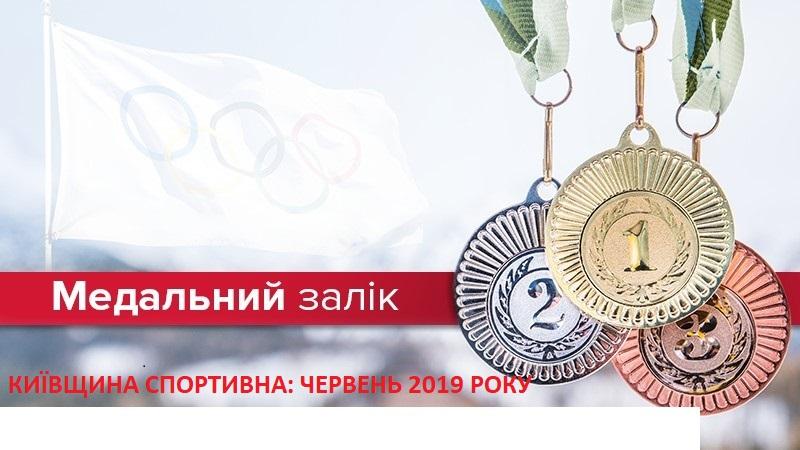 Результати спортсменів Київської області за червень 2019 року. Фото