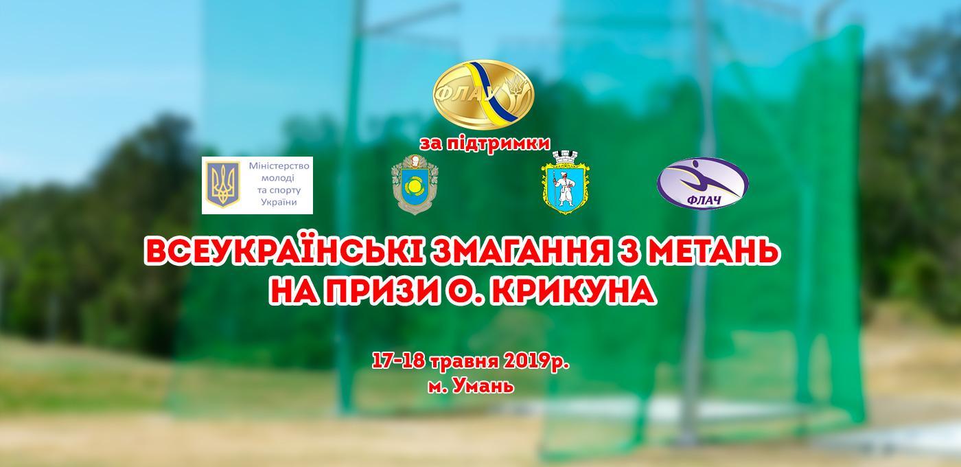 Всеукраїнські ігри з метань на призи Олександра Крикуна. фото