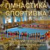Чемпіонат зі спортивної гімнастики, Біла Церква