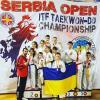 Чемпіонат з тхеквондо, Сербія. Фото