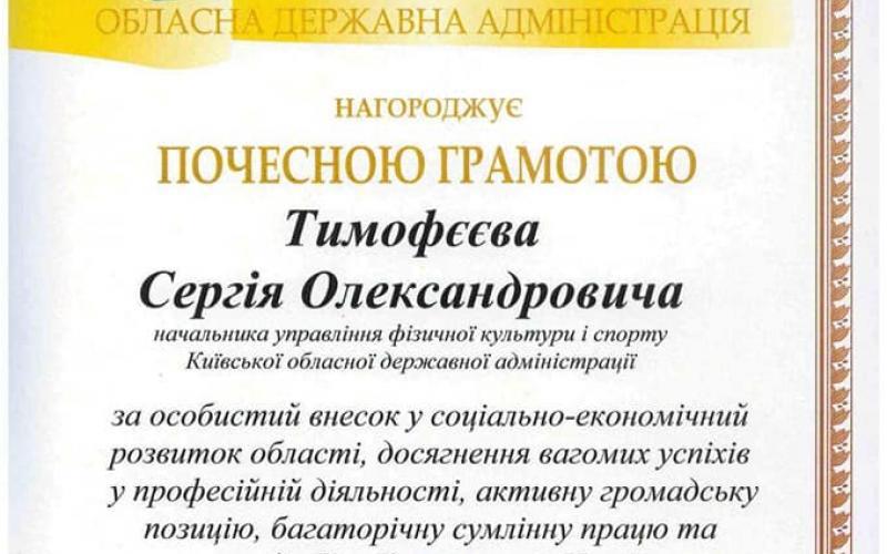 Почесна грамота КОДА. Фото