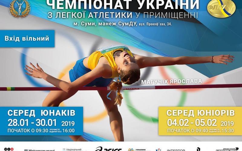 Картинки по запросу чемпіонат україни з легкої атлетики серед юнаків 2019 року