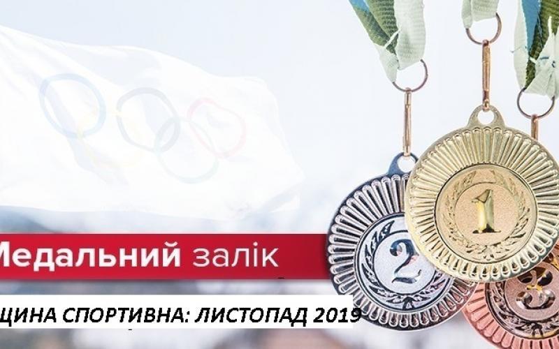 Медальний залік Київщини, листопад. Фото