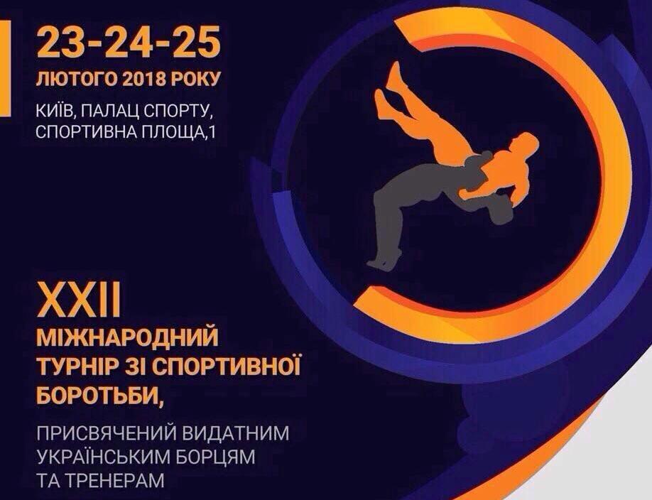 Міжнародний турнір з боротьби. Афіша