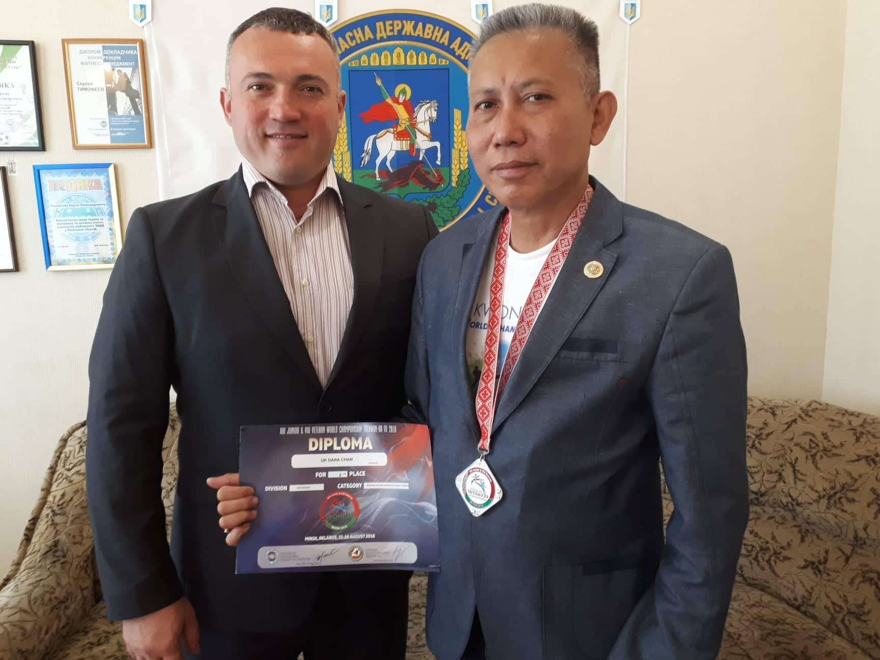 Сергій Тимофєєв, Ук Дара Чан. Фото