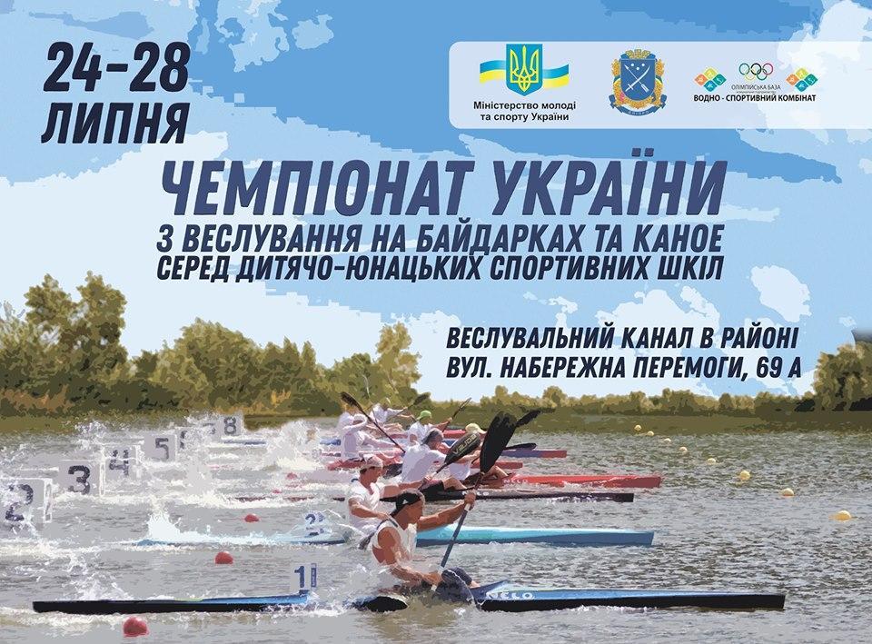 Командний чемпіонат України з веслування на байдарках та каное. Фото