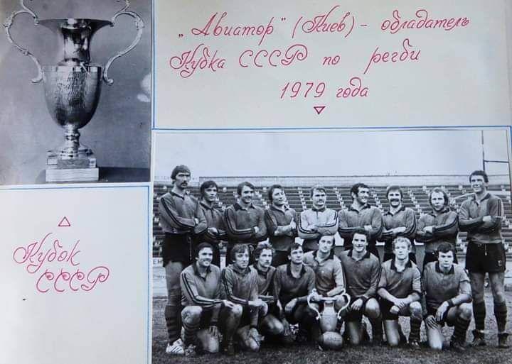 Фінал Кубка СССР з регбі, Житомир. Фото