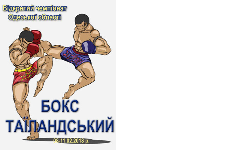 Чемпіонат Одеської області з тайського боксу. Фото