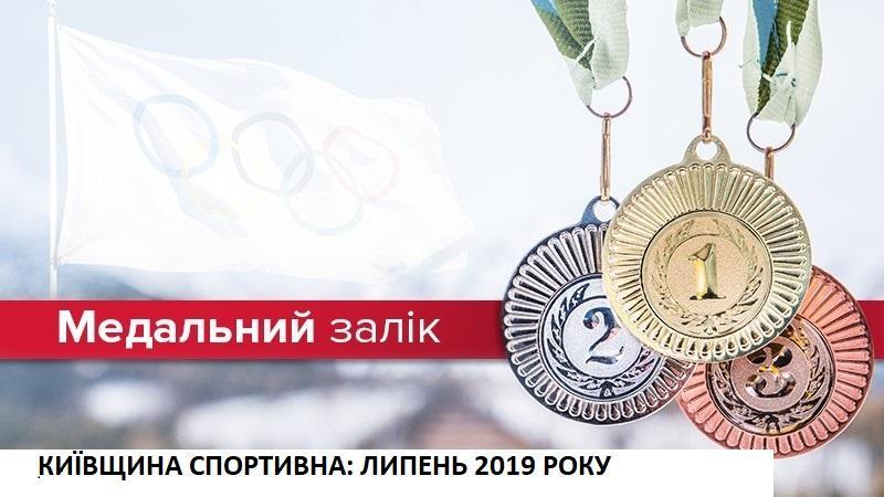 Результати спортсменів Київської області ЛИПЕНЬ 2019. Фото