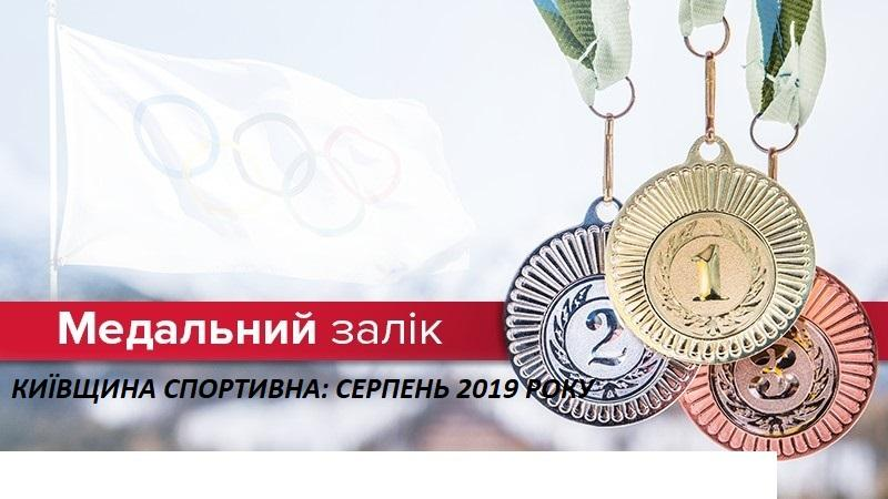 Серпень для спортсменів Київщини. Зображення