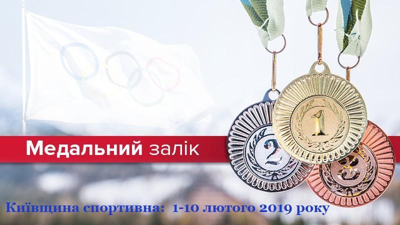 Медальний залік Київщини, лютий. Фото