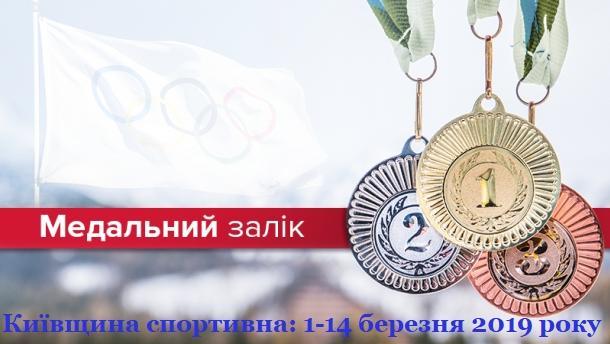 Медальний залік Київщини, березень. Фото