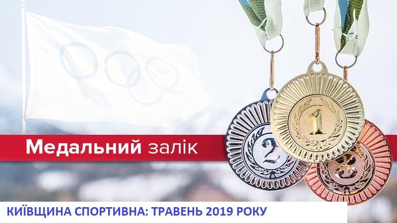 Медальний залік Київщини за травень. Фото