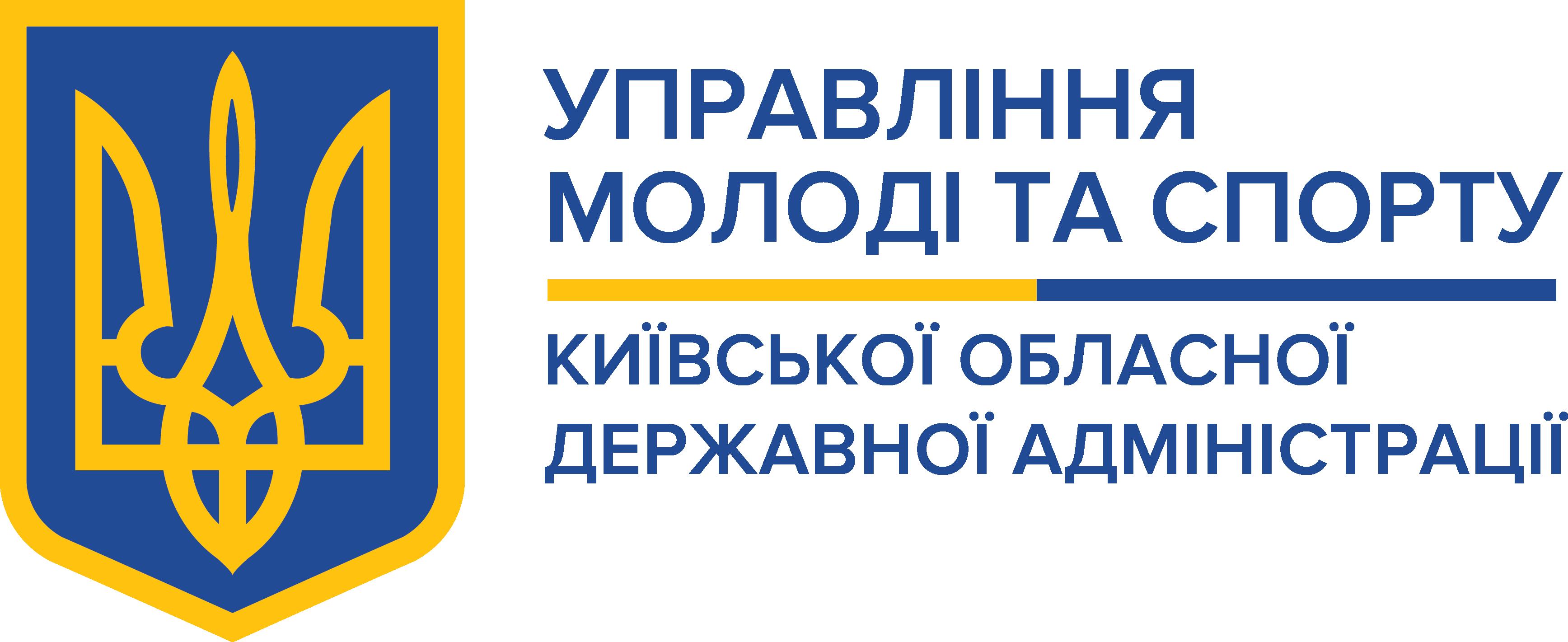 Управління молоді та спорту. Лого