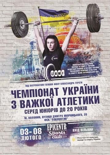 Чемпіонат України з важкої атлетики. Зображення