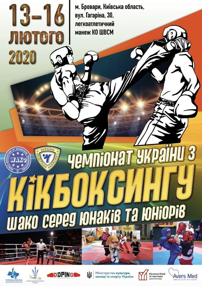 Чемпіонат України з кікбоксингу WAKO. фото