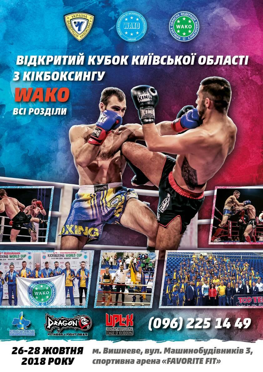 Відкритий Кубок Київської області з кікбоксингу WAKO. Афіша