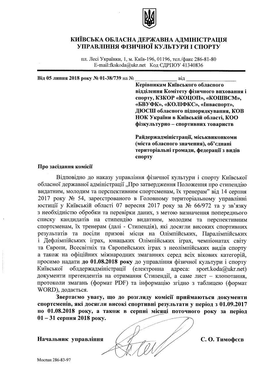 стипендія управління спорту київ.області. Зображення