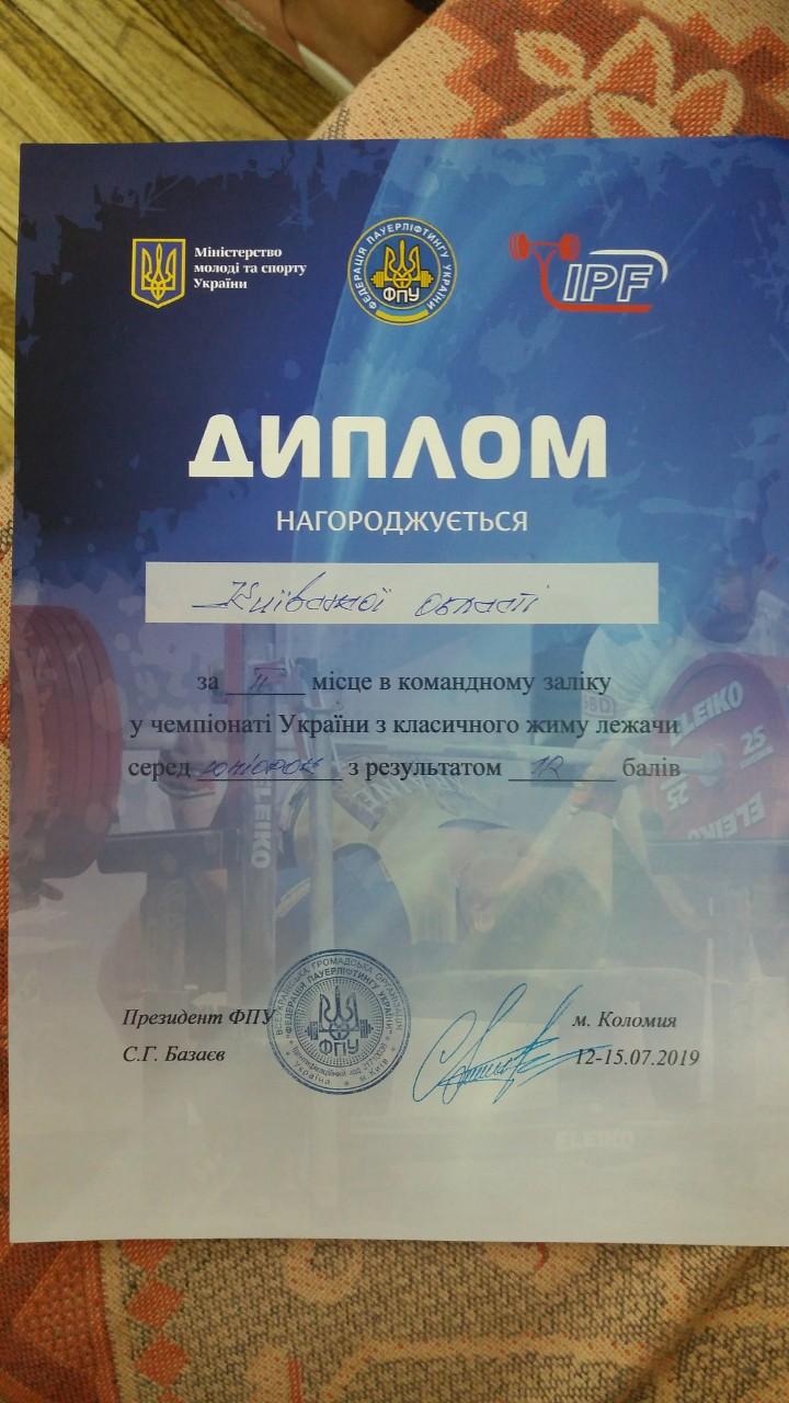 Чемпіонат України з класичного жиму лежачи, Коломия. Фото